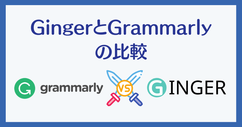 GingerとGrammarlyの比較
