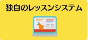 Kiminiオンライン英会話がおすすめな理由⑤ Skypeなどを使用しない独自のレッスンシステム