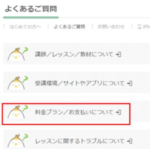 Kimini英会話サポート:料金プラン・お支払いについて
