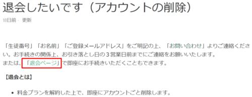 Kimini英会話サポート:退会ページのリンク先