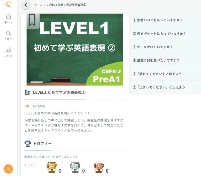 LEVEL 1「初めて学ぶ英語表現」
