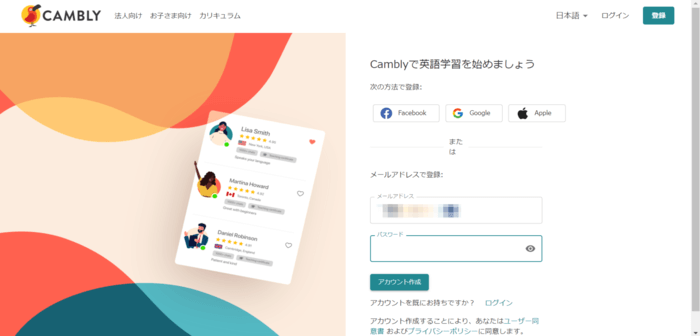 ②Cambly・パスワードを入力する画面
