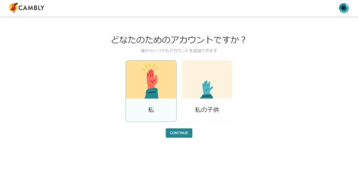 ③Cambly・だれのアカウントか選ぶ画面