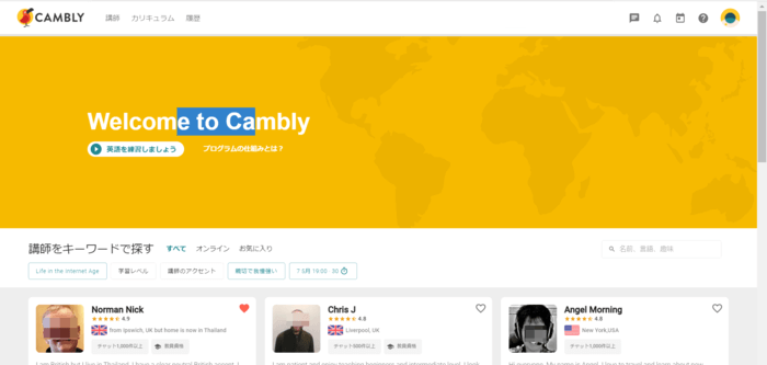 ④Welcome to Camblyの画面(無料トライアルなしの場合)