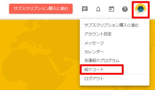 ⑤Camblyのアカウントの紹介コードをクリック