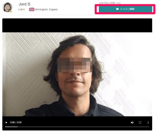 ⑪講師の動画と詳しいプロフィールの例とレッスン開始のボタン