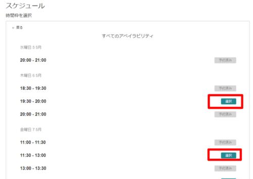 ⑭講師のスケジュールカレンダーの予約可否が表示