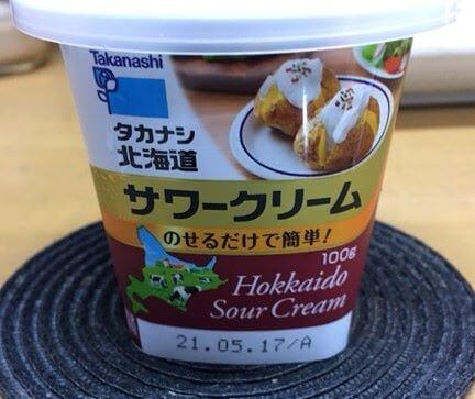 Image: Sour cream