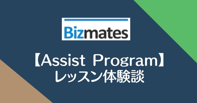 Bizmates【【Assist Program】レッスン体験談