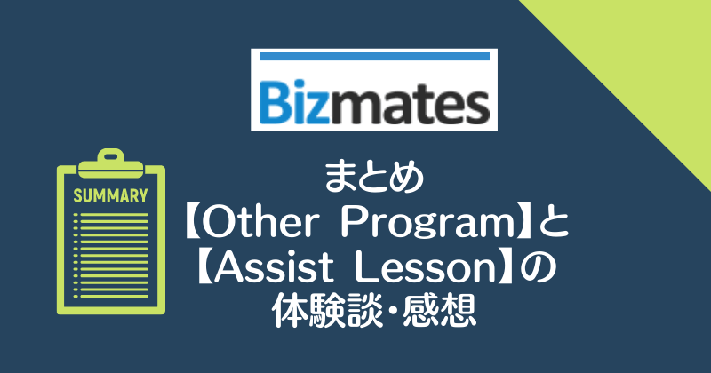 Bizmates【まとめ【Other Program】と【Assist Lesson】の体験談・感想