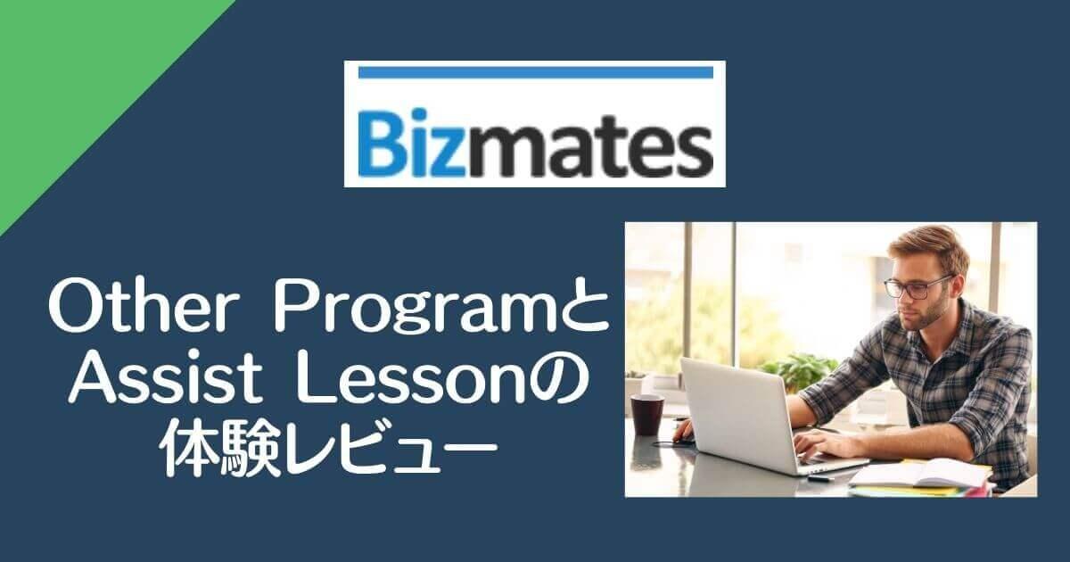 Bizmates・Other ProgramとAssist Lessonの体験レビューアイキャッチ画像