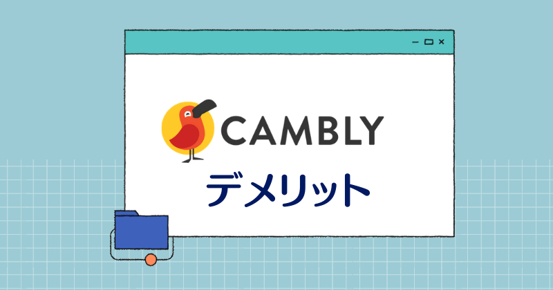Camblyデメリット
