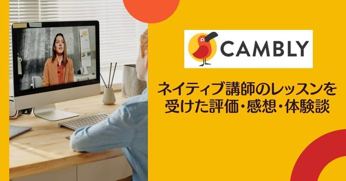 Camblyネイティブ講師のレッスンを受けた評価・感想・体験談アイキャッチ画像