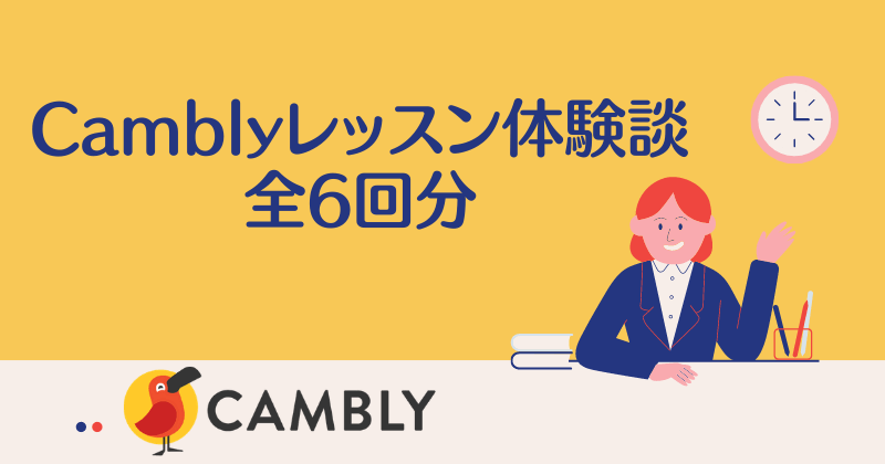 Camblyレッスン体験談全6回分