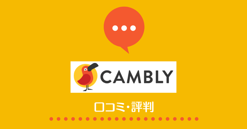 Cambly口コミ・評判