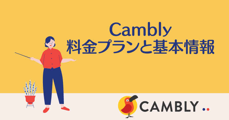 Cambly料金プランと基本情報