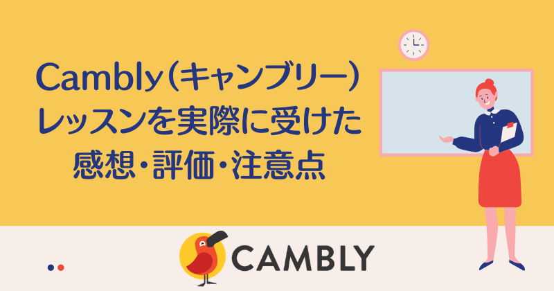 Cambly(キャンブリー)レッスンを実際に受けた感想・評価・注意