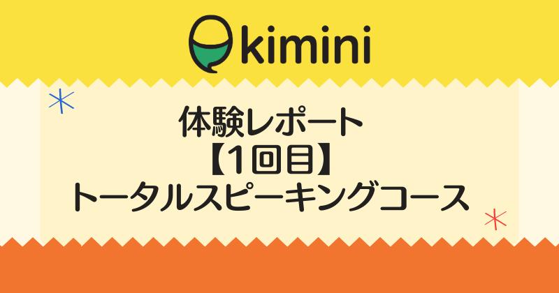 Kimini英会話体験レポート【1回目】トータルスピーキングコース