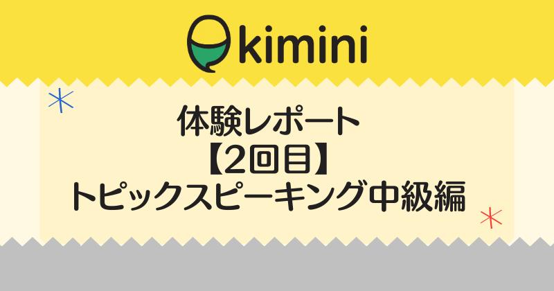 Kimini英会話体験レポート【2回目】トピックスピーキング中級編