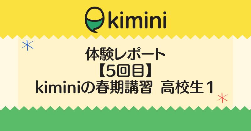 Kimini英会話体験レポート【5回目】kiminiの春期講習 高校生1