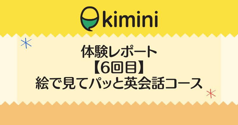Kimini英会話体験レポート【6回目】絵で見てパッと英会話コース