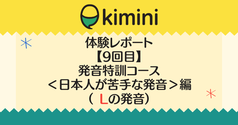 Kimini英会話体験レポート【9回目】発音特訓コース<日本人が苦手な発音>編( Lの発音)