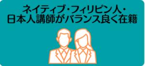 エイゴックスおすすめポイント① ネイティブ・フィリピン人・日本人講師がバランス良く在籍