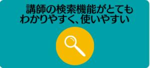 エイゴックスおすすめポイント② 講師の検索機能がとてもわかりやすく、使いやすい