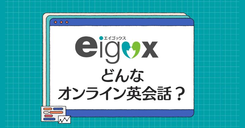 エイゴックスどんなオンライン英会話?
