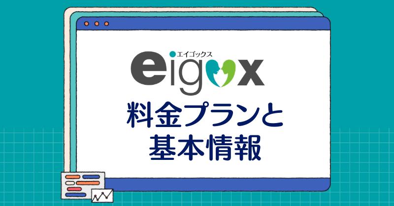 エイゴックス・料金プランと基本情報