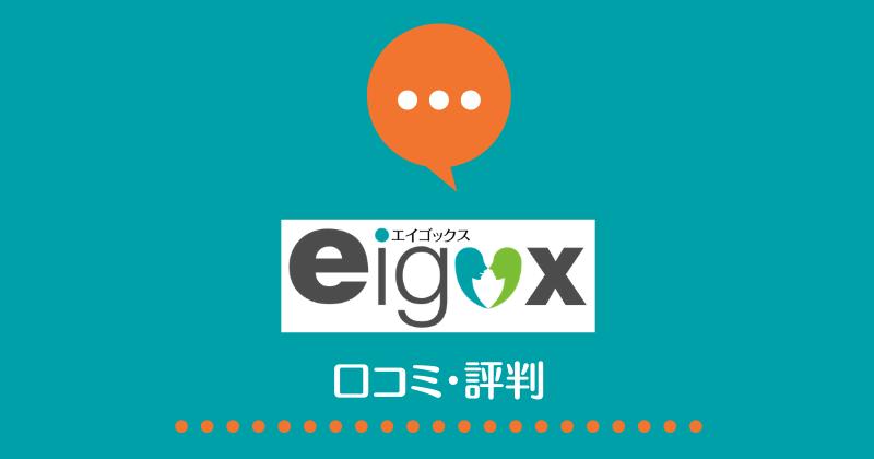 エイゴックス口コミ・評判