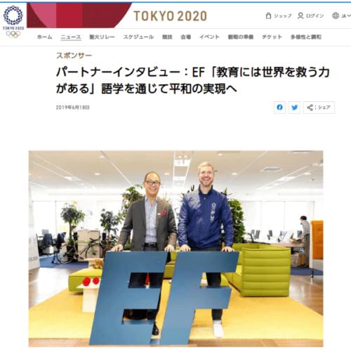 EFはTOKYO Olympicのスポンサー企業