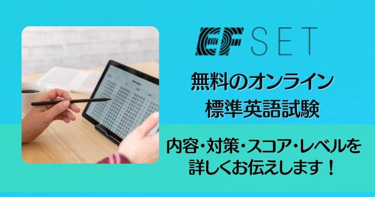 EF SETアイキャッチ画像