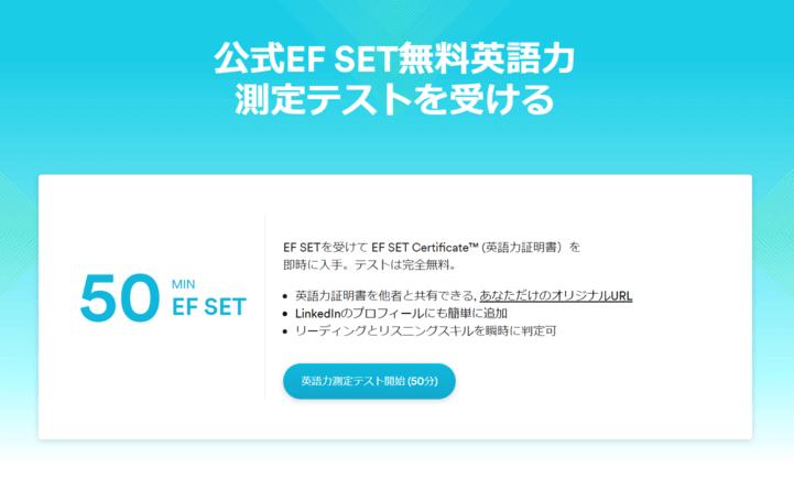 EF SET 60 min testの試験画面