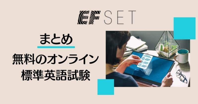EFSETまとめ_無料のオンライン標準英語試験