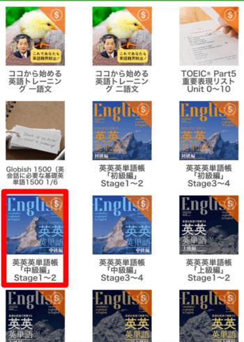 ③Polyglotsの英単語メニュー
