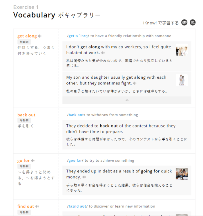⑤DMM Vocabulary Exercise 1