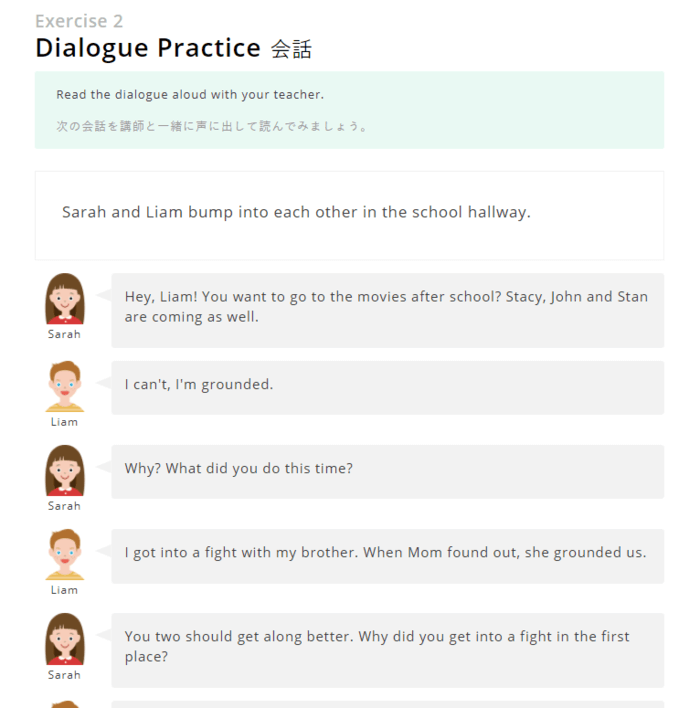 ⑥DMM Vocabulary Exercise 2