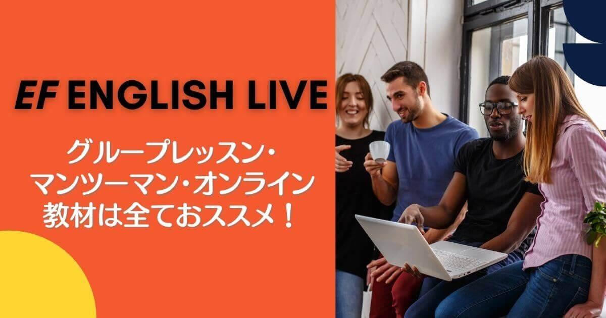 【EFイングリッシュライブ】グループレッスン・マンツーマン・オンライン教材は全ておススメ!アイキャッチ画像