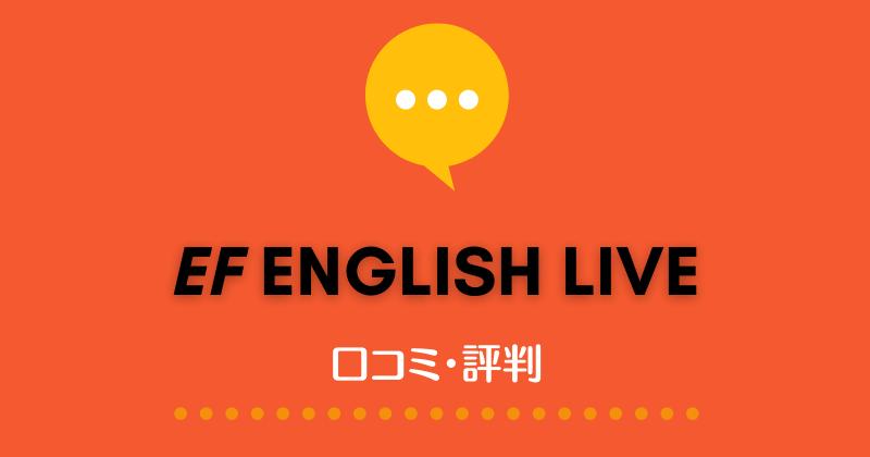 EFイングリッシュライブ・口コミ評判
