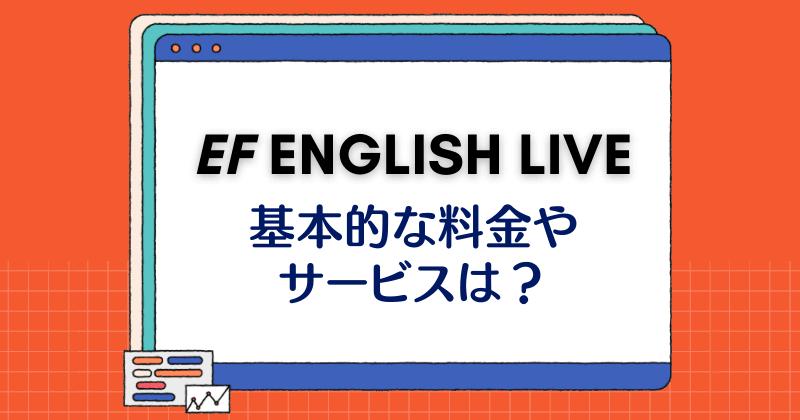 EFイングリッシュライブ・基本的な料金サービスは?