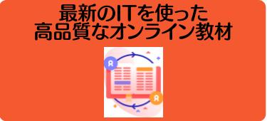EF Englishメリット③最新のITを使った高品質なオンライン教材
