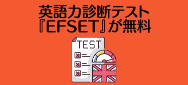 EF Englishメリット⑦英語力診断テスト 『EFSET』が無料
