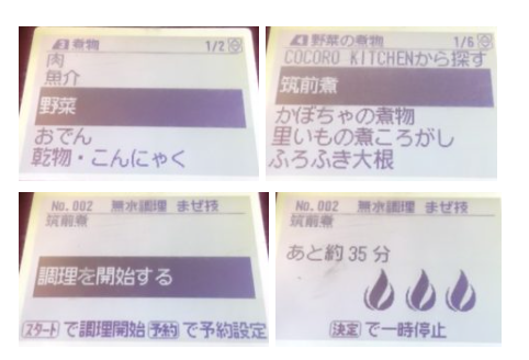 Hot cook operation screen in Japanese