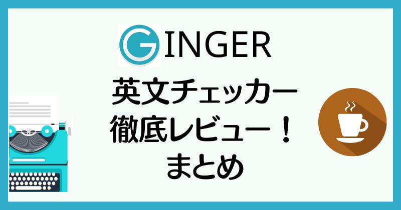 まとめ:【Ginger 英文チェッカー】徹底レビュー!