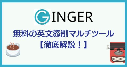 Ginger 無料の英文添削マルチツール【徹底解説!】 アイキャッチ画像