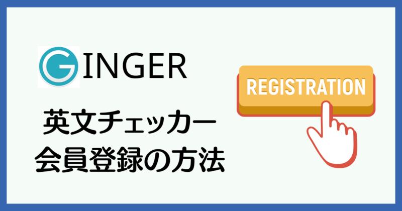 Ginger 英文チェッカーの会員登録の方法