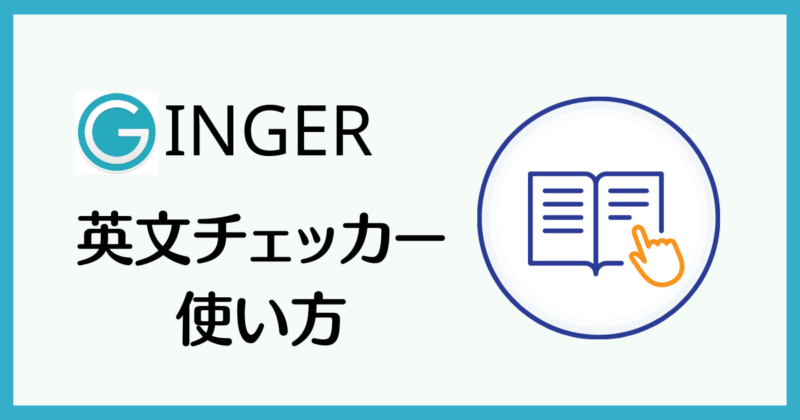 Ginger 英文チェッカーの使い方