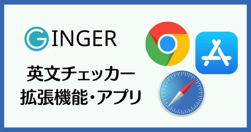 Ginger 英文チェッカーの拡張機能・アプリ