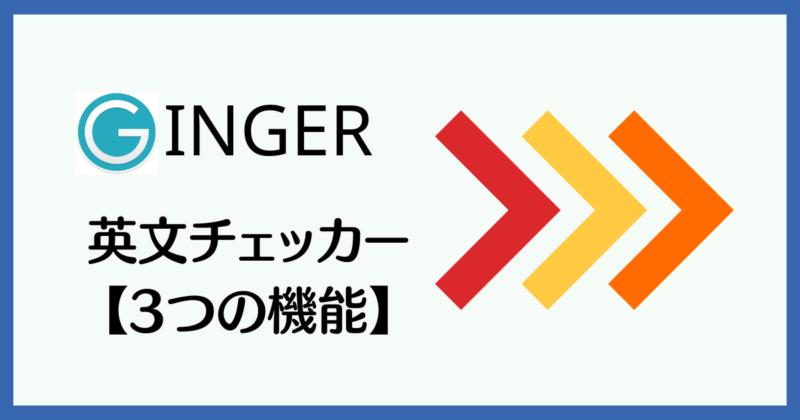 Ginger 英文チェッカーの機能【3つ】